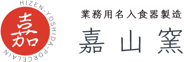 嘉山窯|肥前吉田焼