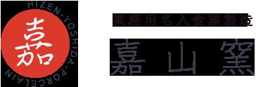 嘉山窯 肥前吉田焼